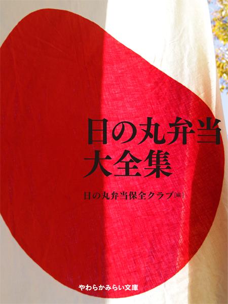 日の丸弁当.jpg