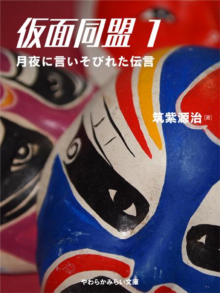 仮面同盟1.jpg