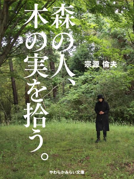 森の人、.jpg
