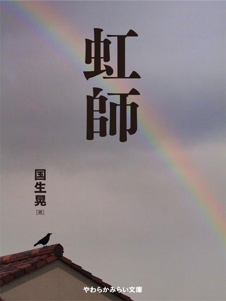 虹師.jpg